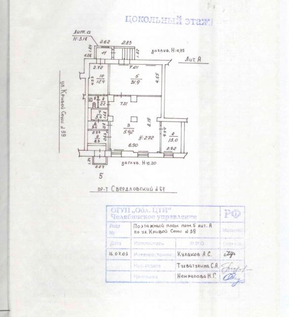 Свердловский проспект, 67 134.00 кв.м. Торговое Аренда