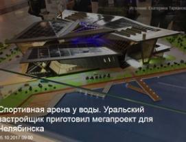Спортивная арена у воды. Уральский застройщик приготовил мегапроект для Челябинска