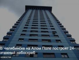 В Челябинске на Алом Поле построят 24-этажный небоскреб