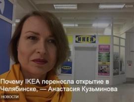 Почему IKEA перенесла открытие в Челябинске, — Анастасия Кузьминова